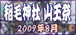 稲毛神社山王祭 2009年08月